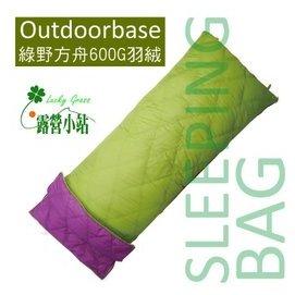 大林小草~【24493】Outdoorbase 綠野方舟羽絨保暖睡袋 White Duck 600g down 可雙拼