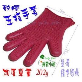 大林小草~【WD-2713】加厚版 202g 五指手套 單支價 隔熱手套/鑄鐵鍋