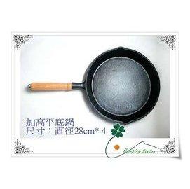 大林小草~【WD-284】鑄鐵製加高平底鍋,鑄鐵平底鍋 (手把可拆下收納)