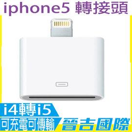 ~晉吉國際~iphone5 轉接頭 i4轉i5(可充電可傳輸^)~ECA~5843