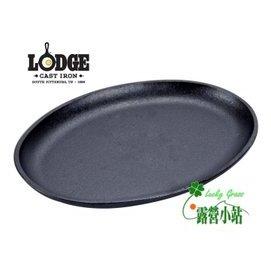 大林小草~【LOSH3】美國製LODGE 10吋橢圓形平底煎盤 鑄鐵鍋/荷蘭鍋/鐵板燒盤 (免開鍋)
