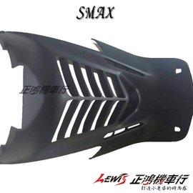 正鴻機車行LEWIS 人魚線胸蓋 SMAX155 S~MAX 人魚線胸蓋 改善 全封式胸蓋