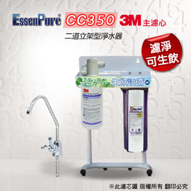 水蘋果居家淨水^~ ^~3M CC350 二道立架組淨水器 ^(加倍濾水量^) ^~B~L