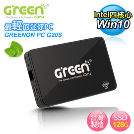 GREENON环保电脑G20S(黑) 迷你电脑PC Win10最新版 128GSSD