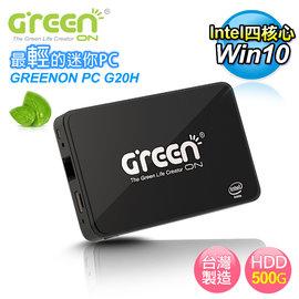 《迷你商業電腦》GREENON G20H環保電腦(黑) Win10迷你電腦PC  500G硬碟大容量 商用廣告主機