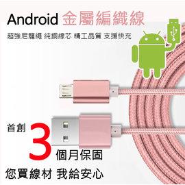 ~3個月 ~Samsung HTC SONY ASUS Micro USB V8 傳輸 充