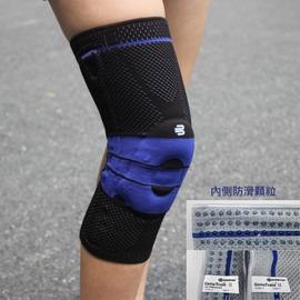 Bauerfeind GenuTrain 德國頂級專業運動護具 基本款護膝 (防滑版)