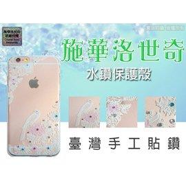 施華洛世奇  鑽殼~5.5吋 iPhone 6 6S PLUS i6 iP6S 冬之戀 鑲