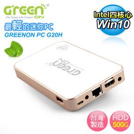 《限量送HDMI线》 GREENON G20H环保电脑(白) Win10迷你电脑PC 500G硬盘大容量 商用广告主机