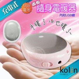 ~樂悠悠 館~KOLIN歌林USB 電池式兩用隨身電暖蛋 電暖器 暖暖包 暖暖蛋 可加購充