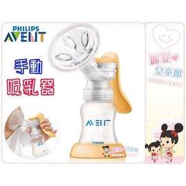 麗嬰兒童玩具館~飛利浦公司貨-第一大品牌-新安怡AVENT手動吸乳器-標準口徑-省時省力