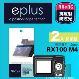 for ◆ RX100M4 ◆eplus 光學 型保護貼兩入 ~ 加贈蔡司拭鏡紙2入~