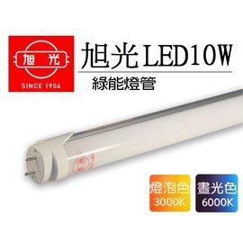 旭光~T8 10W 2尺LED 玻璃燈管 全電壓 白光 黃光~永旭照明TF~ET8~2~1
