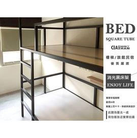 ~ 訂製~ #9822 空間特工 #9822 單人床架 雙層床架 床上下床舖 日式簡約 消