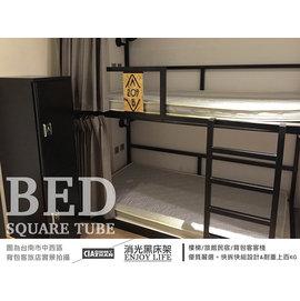 ~ 訂製~♞空間特工♞工業風床架 單人床架雙層床 雙人床 上下床舖 消光黑烤漆 背包客棧
