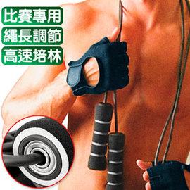高轉速培林跳繩(比賽級專用)P260-B406C 可調式長度可調整.培林軸心承軸實心跳繩.防滑止滑舒適高速跳繩.健身器材運動用品.推薦哪裡買