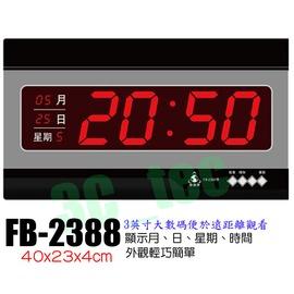 Flash Bow 鋒寶 FB~2388 FB2388 LED環保電腦萬年曆 電子鐘 ^(