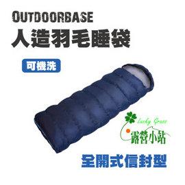 大林小草~【24219】Outdoorbase人造羽毛 露營睡袋