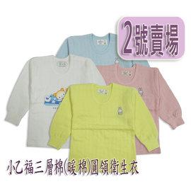 小乙福^~2號賣場^~ 製兒童女童男童三層棉圓領長袖衛生衣 居家衣 保暖衣 兒童寶寶幼兒衛