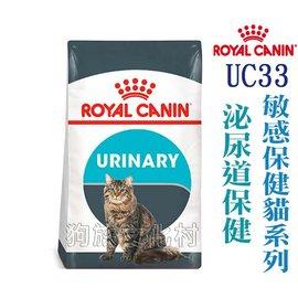 ~法國皇家貓飼料~UC33 泌尿道保健貓配方~10kg ~左側全店折價卷可立即再折抵 0利