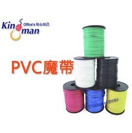 ~Kingman 塑材館~PVC魔帶 ^(藍色^) •紮線帶•接木鐵線•束帶 綁帶 包裝袋