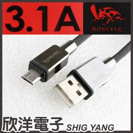 ~ 欣洋電子 ~向聯 Micro USB 3.1A大電流充電傳輸線 ^(VPC~76^)