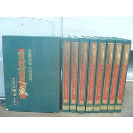 ~書寶 書T9╱傳記_MGM~中國風雲人物傳奇_共9本合售_王者之風~十五大帝王等