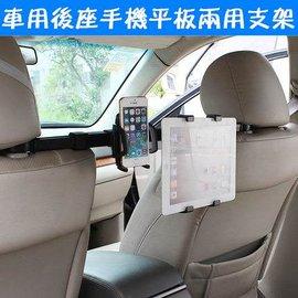 車用手機平板二合一支架 車用椅座後枕雙用支架 ipad平板後座支架 座椅頭枕手機架