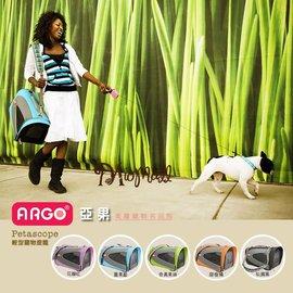 24期零利率 美國領導品牌~ARGO亞果~輕型寵物提籠PETASCOPE 黑 綠 橘 粉