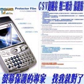 GARMIN nuvi 4695R Plus  超顯亮AR鍍膜螢幕保護貼