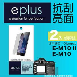 for ◆ E~M10 ◆eplus 清晰透亮型保護貼兩入~ 加贈蔡司拭鏡紙2入~