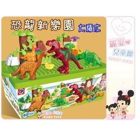 麗嬰兒童玩具館~寶貝的大樂高積木-侏羅紀公園.恐龍 新 樂 園場景積木40PC-無毒創意積木