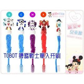 麗嬰兒童玩具館~韓國熱門卡通-TOBOT機器戰士單入牙刷-可拆下當鉛筆套陪伴小朋友讀書