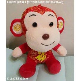 ~佳樺 本舖~猴子布偶祝福吊飾^(CD~49^)猴子玩偶擺飾 猴年掛飾 春節新年佈置用品