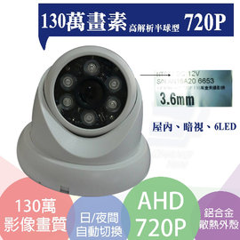 ►高雄 台南 屏東監視器 AHD◄百萬畫素 720P 1 4 CMOS 6陣列式LED 高