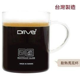 ~北極海咖啡~板橋~Driver 玻璃馬克杯400ml  有刻度, 製