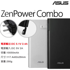 【POWER】ASUS Zenpower Combo 行動電源- 10050mAh   All-in-One (搭贈HD保護套)