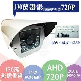^#9658 高雄 台南 屏東監視器 AHD ^#9668 百萬畫素 720P 1 4 C