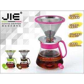 DRIVER JIE 繽紛咖啡濾杯組 2^~4杯 免濾紙304不鏽鋼濾網 附^( 有蓋^)