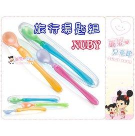 麗嬰兒童玩具館~努比NUBY-兒童旅行湯匙組合(3入)-附盒~外出攜帶餐盒