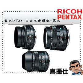 Pentax 三公主鏡頭組^~黑色 FA31mm、FA43mm、FA77mm ^(富? 貨
