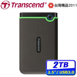 【必BUY款】Transcend 創見 StoreJet 25M3  USB3.0 防震行動硬碟 (TS2TSJ25M3)  2TB  軍規防震行動硬碟 隨身行動硬碟 免運費