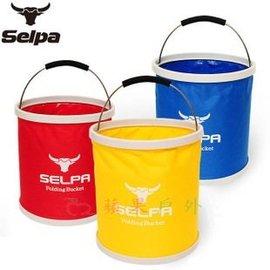 ~~蘋果戶外~~SELPA SE~226 9L 洗車 澆花 吊魚 超方便摺疊水桶 車用水桶