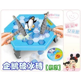 麗嬰兒童玩具館~親子益智趣味桌遊推薦-拯救企鵝-企鵝破冰磚.協調平衡遊戲