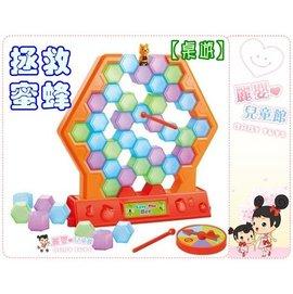 麗嬰兒童玩具館~親子益智趣味桌遊推薦-拯救蜜蜂-打蜂巢砌牆破冰磚.協調平衡遊戲