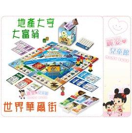 麗嬰兒童玩具館~益智桌遊.團康遊戲-台灣國產-世界華爾街大富翁-地產大亨