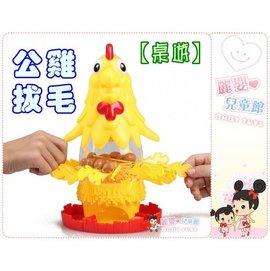 麗嬰兒童玩具館~親子益智趣味桌遊推薦-公雞拔毛母雞下蛋.抽抽樂..協調平衡遊戲