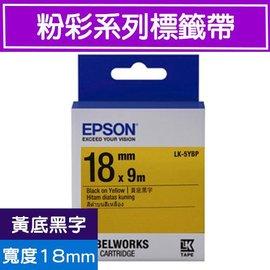~民權橋電子~EPSON LK~5YBP C53S655404標籤帶^(粉彩18mm^)黃