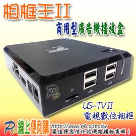 US US~TV II frame電視 相框王II 商用型電子看板廣告機播放盒 可同時播放