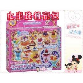 麗嬰兒童玩具館~日本EPOCH.水串珠補充包.DIY手工藝讓創意無限延伸.(甜點/亮彩八色)